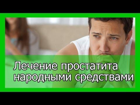Физических упражнениях для лечения простатита
