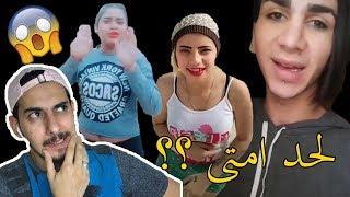 كلنا زهقنا منهم والله ..