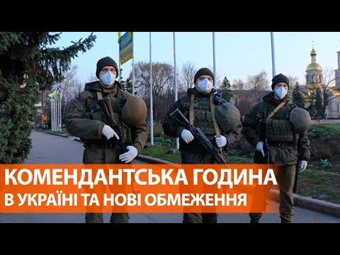 Комендантский час в Украине. Вводят полный запрет выходить из дома и закрывают все магазины
