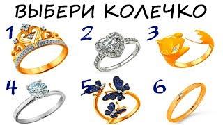 Тест расскажет о тебе ВСЁ, как о личности! Просто выбери кольцо! Психологический тест онлайн!