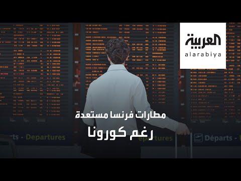 العرب اليوم - شاهد: هكذا استعدت مطارات فرنسا لاستئناف رحلاتها