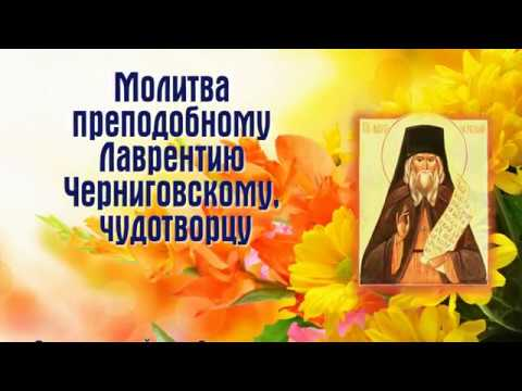 Молитва преподобному Лаврентию Черниговскому, чудотворцу - день памяти 11 января.