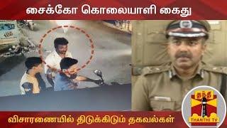 சென்னையை உலுக்கிய சைக்கோ கொலையாளி - விசாரணையில் வெளியான திடுக்கிடும் தகவல்கள் | Psycho Killer