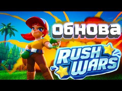 Обновление в Rush Wars игры от Supercell на андроид