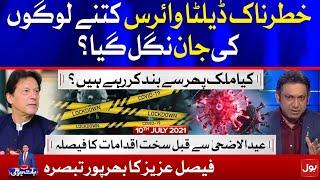 Delta Virus | Pakistan imposes Eid lockdown? | Ab Baat Hogi with Faysal Aziz | 10 July 2021