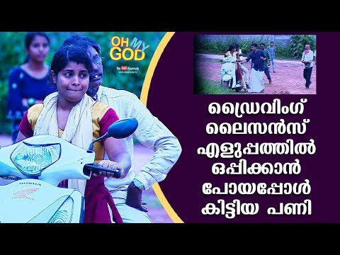 LOL! Lady who went to take driving license gets pranked | #OhMyGod | EP 160 | Kaumudy