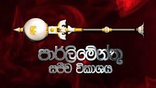 පාර්ලිමේන්තු සජීව විකාශය - 2019.05.22 - sri lanka parliament live
