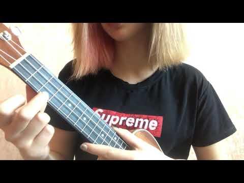 Как играть ПОШЛУЮ МОЛЛИ|СУПЕРМАРКЕТ|на укулеле|разбор