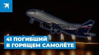 Авиакатастрофа в Шереметьево: 41 погибший