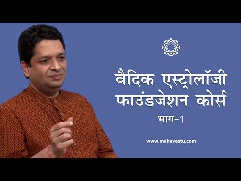 KB speaks on Online Vedic Astrology Foundation Course (Part 1) | Mahavastu - Vastu Shastra
