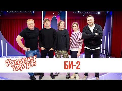 БИ-2 в Утреннем шоу «Русские Перцы»