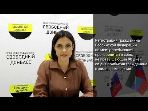 РЕГИСТРАЦИЯ В РОССИЙСКОЙ ФЕДЕРАЦИИ ДЛЯ ГРАЖДАН ДНР