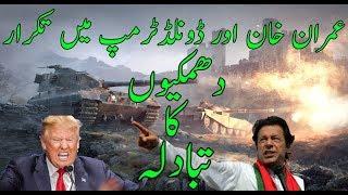 watch Imran Khan aur Donald Trump Mein Takrar   Pakistan Ko Dhamki Per America Ko Karara Jawab