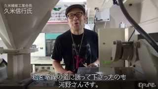 opunaオープニングレセプションに頂いた久米信行さんのビデオレター