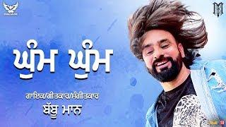 Ghum Ghum ( ਘੁੰਮ ਘੁੰਮ ) - Babbu Maan | Latest