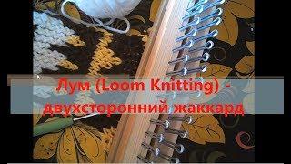 Лум (Loom Knitting) - двухсторонний жаккард