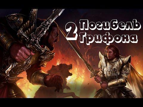 Игра герои меча и магии 2 играть i