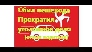 ДТП, Сбил пешехода, смертельный наезд ст. 264 УК РФ