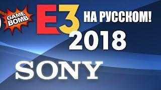 Sony. Прямая трансляция E3 2018 на русском языке с переводом!