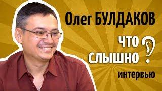 ЧТО СЛЫШНО? #2. Олег Булдаков – интервью.
