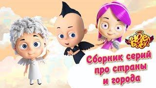 Ангел Бэби - Сборник серий про страны и города   Развивающий мультфильм для детей