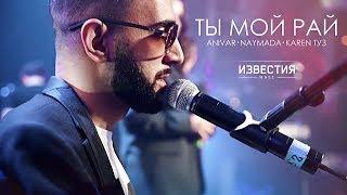 ANIVAR, KAREN ТУЗ. ADAMYAN - Ты Мой Рай (Известия Hall) Live