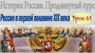 Внутренняя политика продолжение. Россия в первой половине XIX в. Урок 61