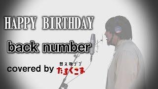 mqdefault - 【デブが歌う】HAPPY BIRTHDAY - back number うた:たすくこま【初めて恋をした日に読む話 主題歌】