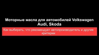 Как выбрать масло для автомобилей Volskwagen, Audi, Skoda?