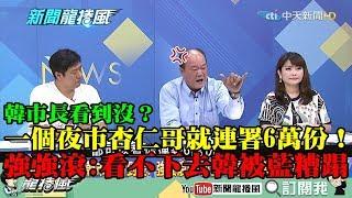 【精彩】韓市長看到沒?一個夜市杏仁哥就連署6萬份! 強強滾怒:看不下去韓被國民黨糟蹋!
