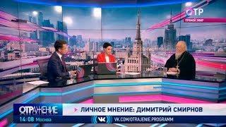 Личное мнение протоиерея Димитрия Смирнова
