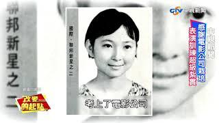 《改變的起點》金鐘獎影后方芳 50年演藝人生(完  整版)│中視新聞20190406