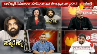 Special Discussion ||Pawan Kalyan's Controversial comments On 'Justice For Disha'||Sakshi TV