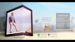 تحميل اغاني محمد عباس - في عز التوهه | Mohammed Abbas - Fe Aez el Toha MP3