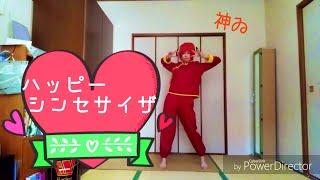 【神ゐ】ハッピーシンセサイザ【銀魂コスで踊ってみた】