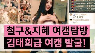 철구&지혜 여캠탐방 김태희급 여캠 발굴!! (15.12.13) :: ChulGu