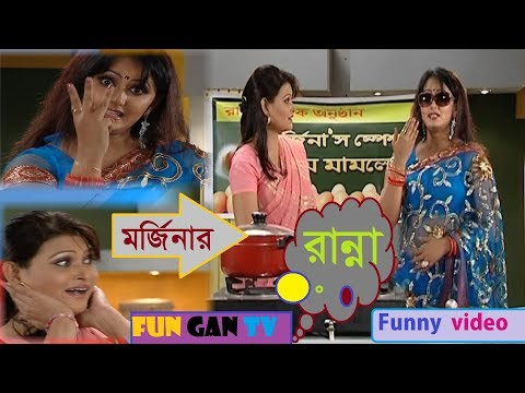 Morjiner Ranna/মর্জিনার রান্না/ Comedy Videos/Funny Videos/Fun Gan TV/Bangla Funny Videos.