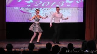 Мисс МГПУ - 2013. Екатерина Клейн. Парный танец.