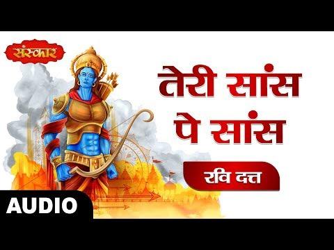 तेरी सांस पे सांस लूटी पगले फिर क्यों नहीं राम भजे