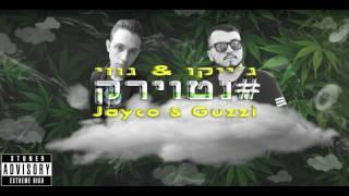 ג'ייקו & גוזי - #נטוירק | Jayco & Guzzi - #NetoYerek