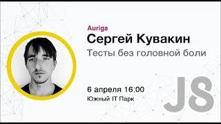 RND JS #8: Сергей Кувакин — Тесты без головной боли ⚒