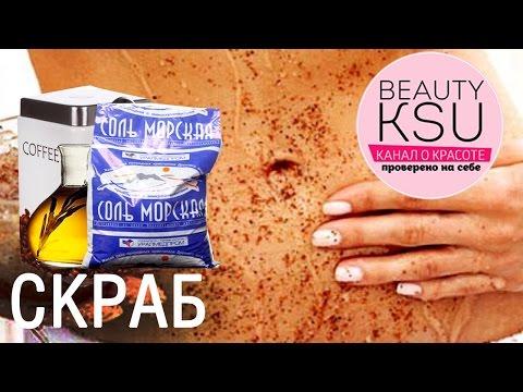 Кофе и соль помогают быстро и недорого убрать целлюлит,дряблость кожи. Скраб для тела. Антицеллюлит