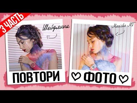 ПОВТОРЯЮ ФОТО БЛОГЕРОВ 3 / Шейдлина / Марьяна РО / Пушман / Hello Polly   Marisha MT модный приговор