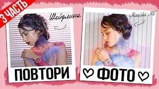 ♥ ПОВТОРЯЮ ФОТО БЛОГЕРОВ 3 | Шейдлина, Anny May, Марьяна Ро и тд. || Marisha MT