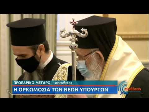 Η ορκωμοσία των νέων μελών της κυβέρνησης, παρουσία του Αρχιεπισκόπου Αθηνών |05/01/2021 ΕΡΤ|