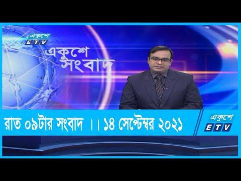 09 PM News || রাত ০৯টার সংবাদ || 14 September 2021 || ETV News