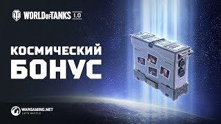 День космонавтики в World of Tanks 1.0: лови бустеры от МКС