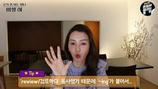 [토익RC/무료강의] 토익쫌아는언니의 문법강의_01 부사자리