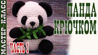 "Игрушка амигуруми ""Милая Панда"" (медвежонок). Мастер класс.  | Amigurumi panda bear Урок 26. Часть 1"
