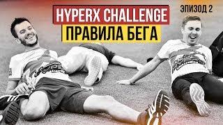 HyperX CHALLENGE - ПРАВИЛА БЕГА - ЭПИЗОД 2